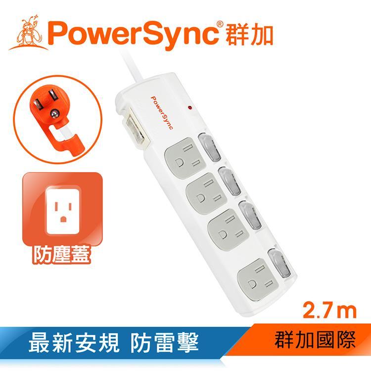 群加 PowerSync 五開四插防塵防雷擊抗搖擺延長線/2.7m(TPS354DN9027)