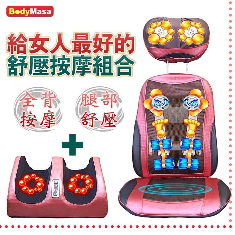 BodyMasa—泰式開背肩頸背臀徹底放鬆行動按摩椅優質組