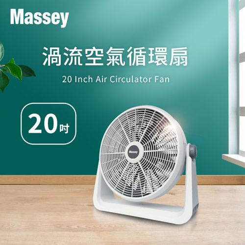 Massey 20吋渦流空氣循環扇 TF-20C