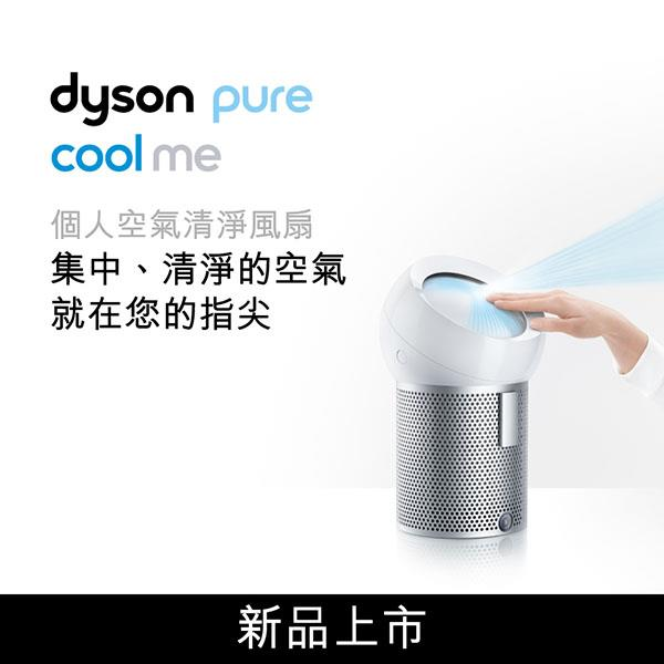 Dyson戴森 Pure Cool Me 個人空氣清淨風扇BP01
