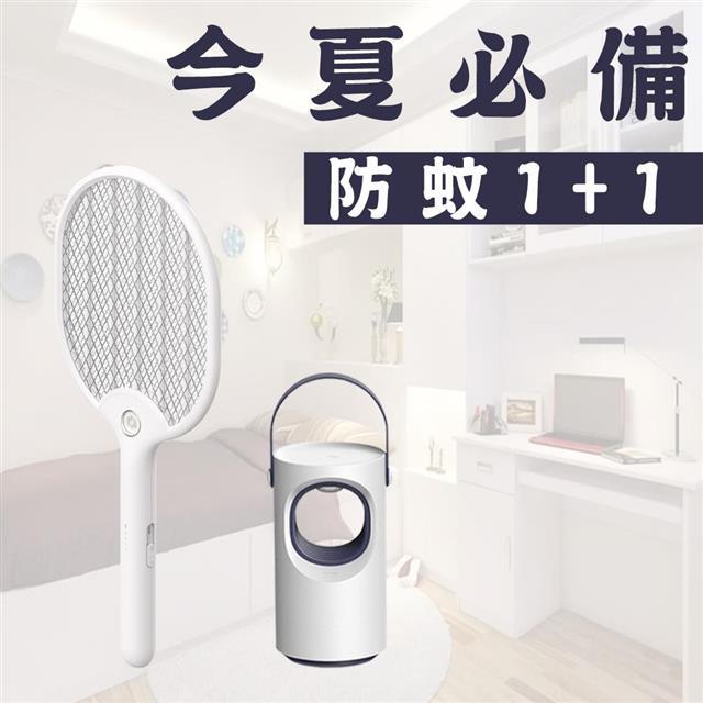 【日本KOTSURU】和扇電蚊拍+【黑洞】USB高功率紫光超靜音吸蚊燈/捕蚊燈
