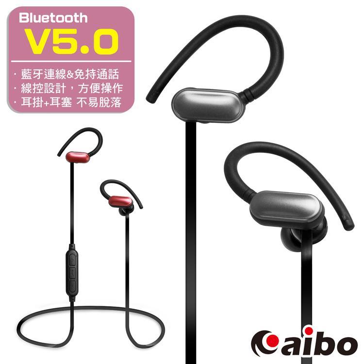 aibo BTM2 耳掛/耳塞式 藍牙V5.0運動耳機麥克風