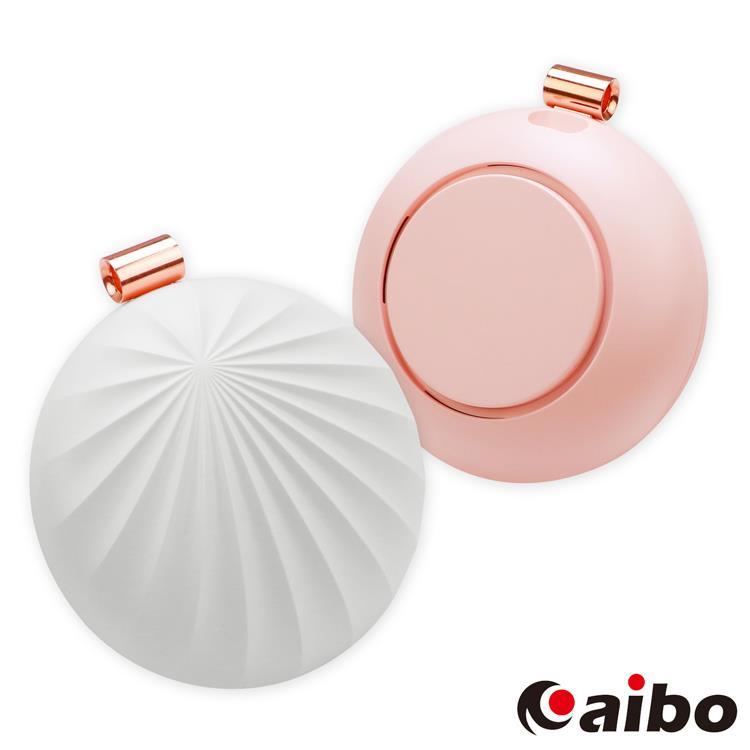 USB充電 香水貝殼 攜帶型隨身香氛機(精油/擴香/驅蚊)
