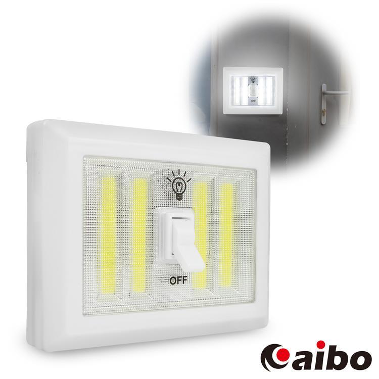 aibo LIC01 COB LED 復古開關高亮度照明燈