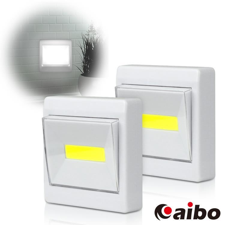 aibo LIC02 COB LED 迷你萬用大面板開關照明燈-2入/組