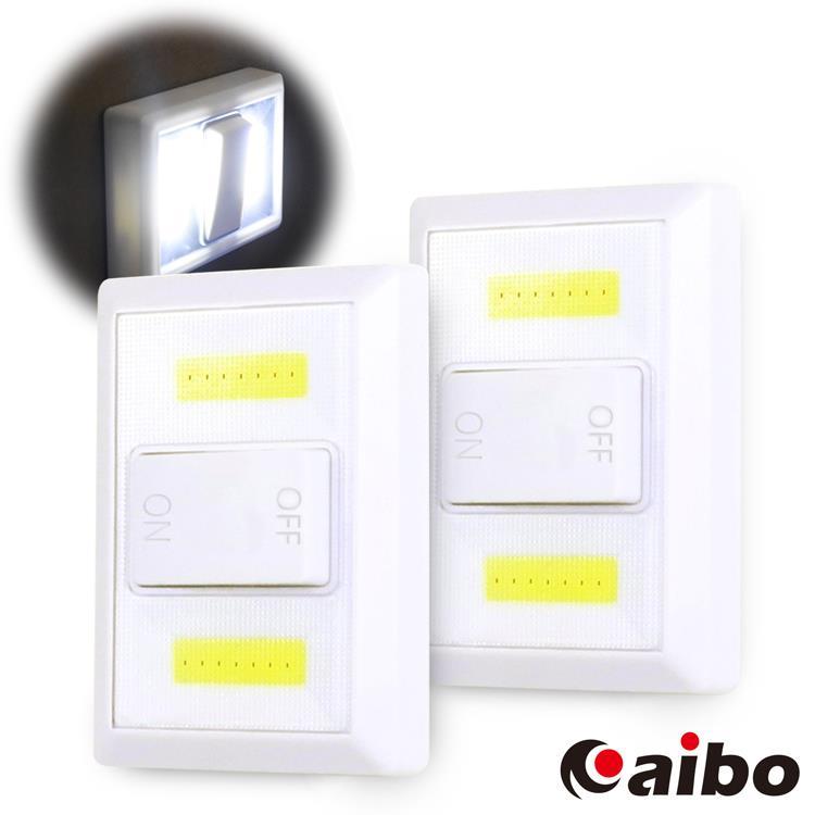 aibo LIC03 COB LED 多功能開關照明燈-2入/組