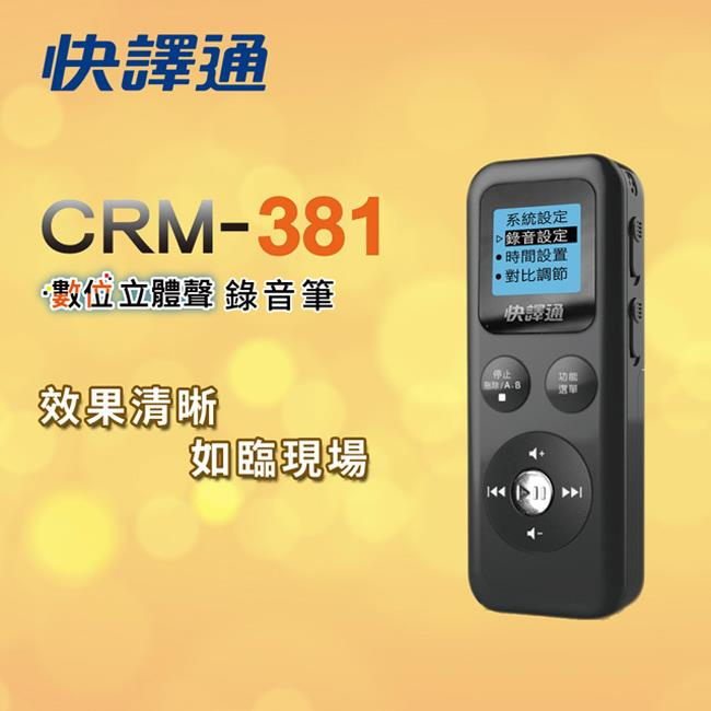 【快譯通】數位立體聲錄音筆(8G) CRM-381