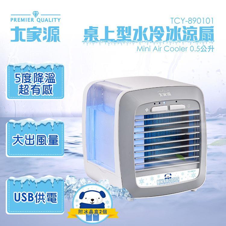 <大家源>0.5L桌上型水冷冰涼扇(TCY-890101)