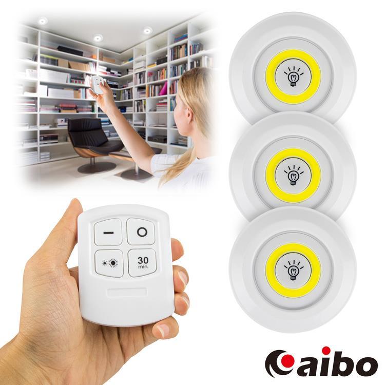 電池式一對三遙控 LED COB智慧創意拍拍燈(LI-29)