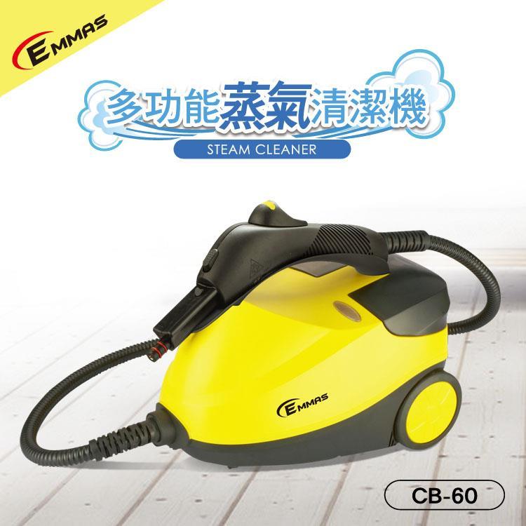 【EMMAS】多功能蒸氣熨斗清潔機 CB-60