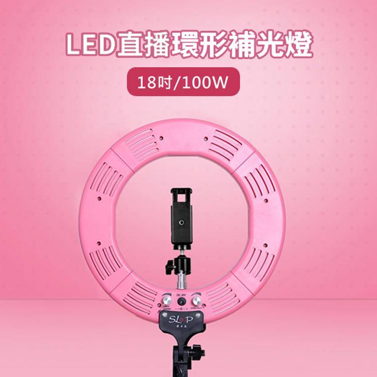 攝力派 LED直播環形補光燈18吋/100W