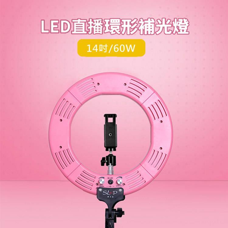 攝力派 LED直播環形補光燈14吋/60W