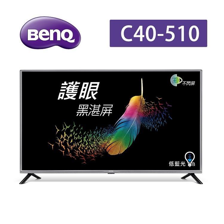 BenQ 40吋LED液晶顯示器+視訊盒C40-510