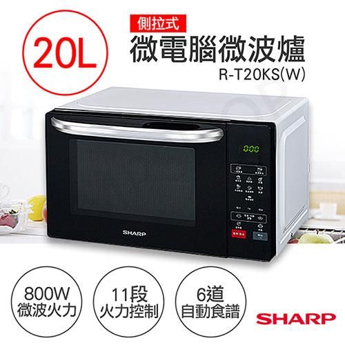 【夏普SHARP】20L微電腦微波爐 R-T20KS(W)
