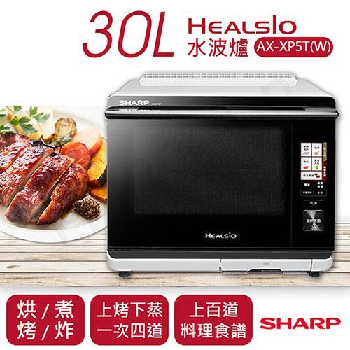【夏普SHARP】30公升HEALSIO水波爐(洋蔥白) AX-XP5T(W)
