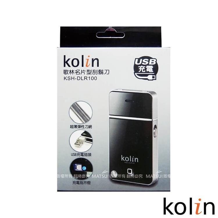Kolin歌林 名片型刮鬍刀 KSH-DLR100