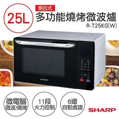 【夏普SHARP】25L多功能自動烹調燒烤微波爐 R-T25KG(W)