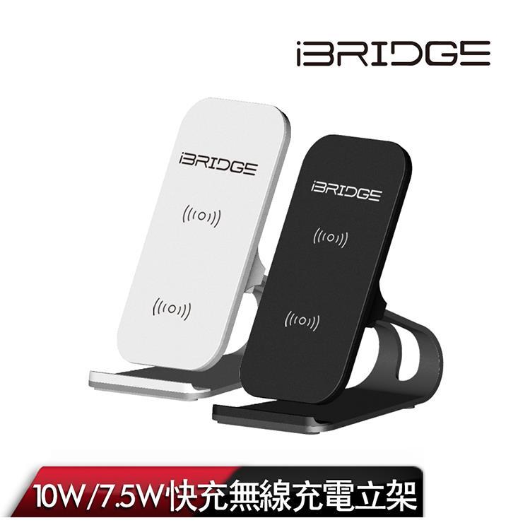 【iBRIDGE】10W+蘋果7.5W立架式雙線圈無線充電盤