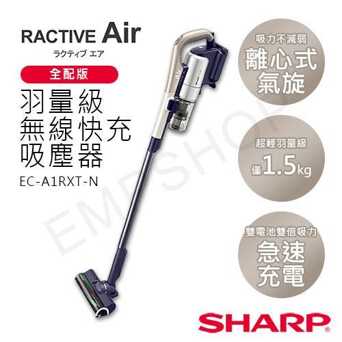 【夏普SHARP】RACTIVE Air羽量級無線快充吸塵器 EC-A1RXT-N