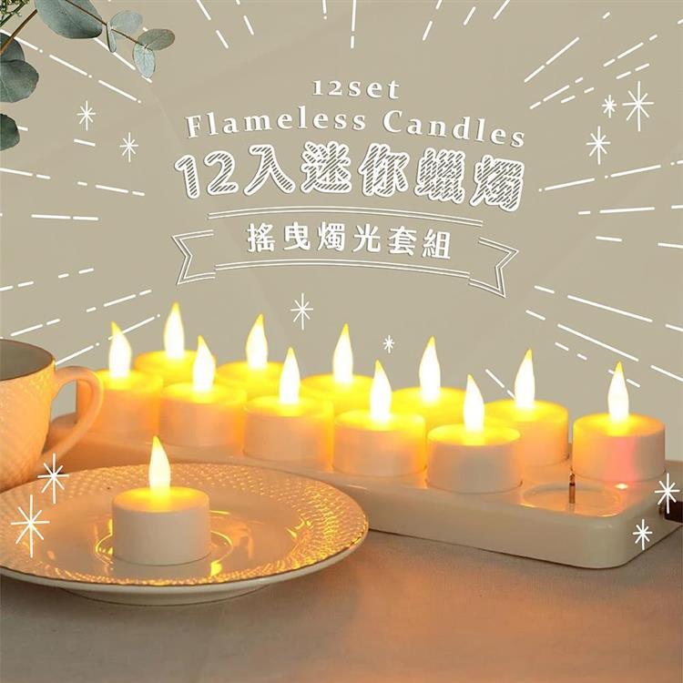 LED底座充電式造型蠟燭燈(12入1組)