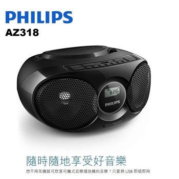 PHILIPS飛利浦CD/USB播放機 AZ318B