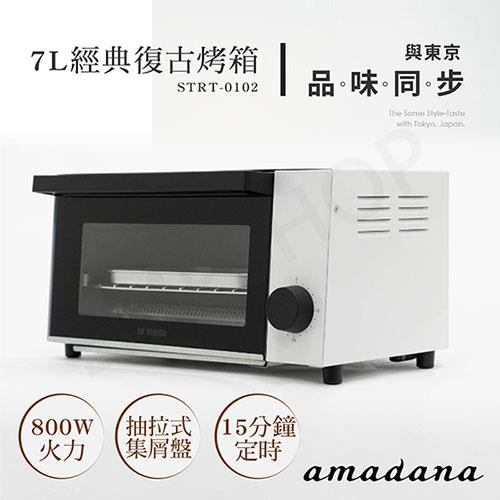 【日本ONE amadana】7L經典復古烤箱 STRT-0102