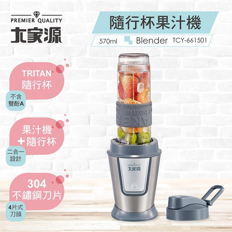 【大家源】570ml隨行杯果汁機(TCY-661501)