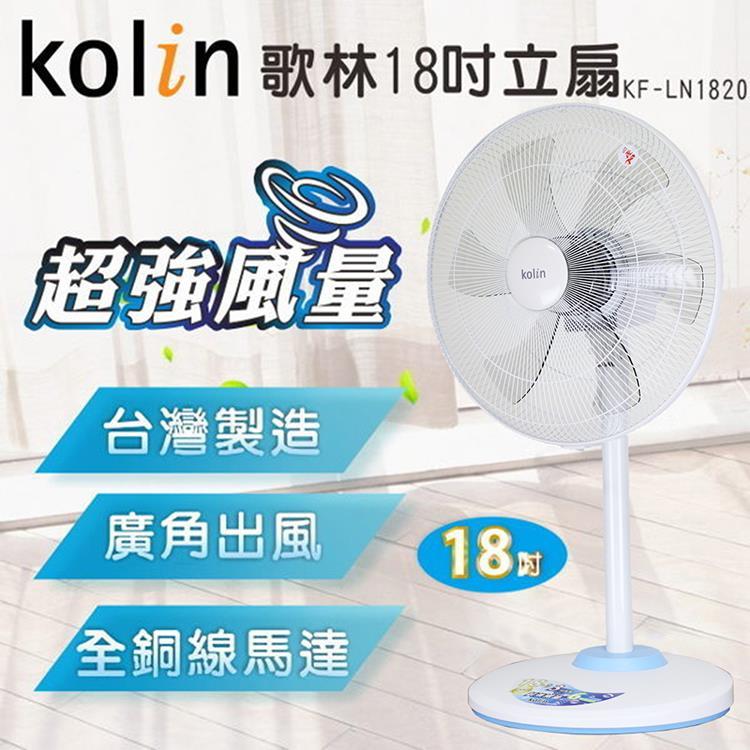 kolin歌林18吋強力風扇(KF-LN1820)-台灣製造