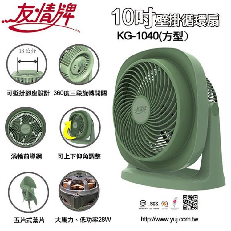 【友情】10吋壁掛循環扇(KG-1040)