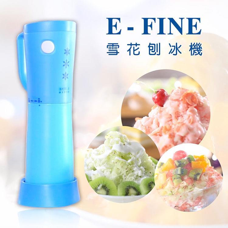 【EFINE】電動雪花刨冰機 EF566