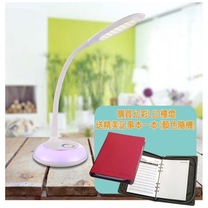 【GLOBO 燈的專家 】幻彩智慧飛碟LED檯燈 開學季 宿舍書桌好夥伴(58277)