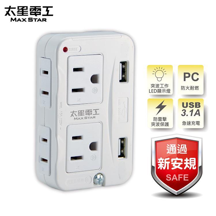 【太星電工】3P+2P節能分接器/附雙USB充電