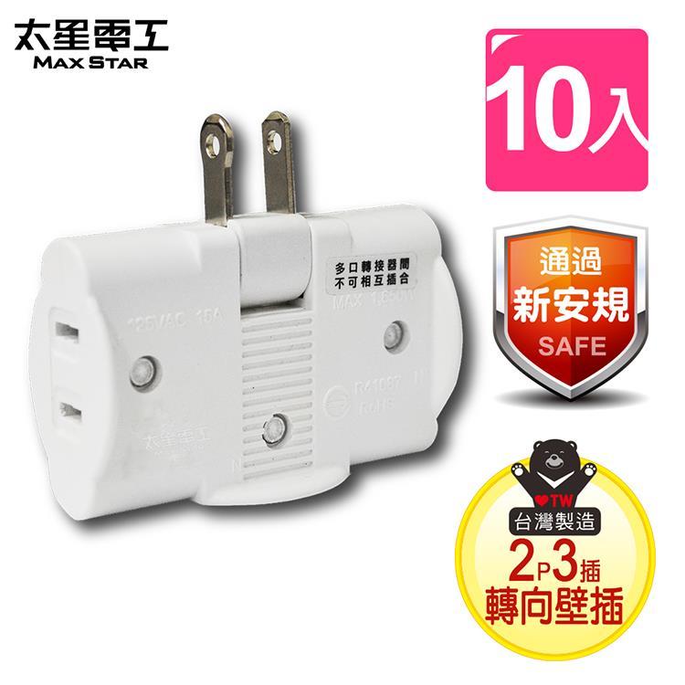 【太星電工】安全轉向三面插座2P(10入)
