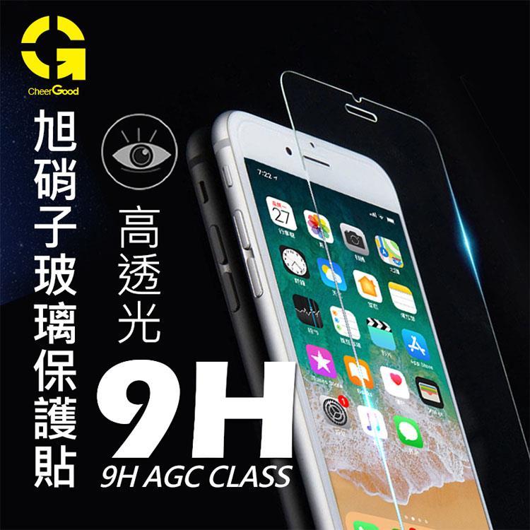 APPLE iPhone XS MAX 旭硝子 9H鋼化玻璃防汙亮面抗刮保護貼 (正面)