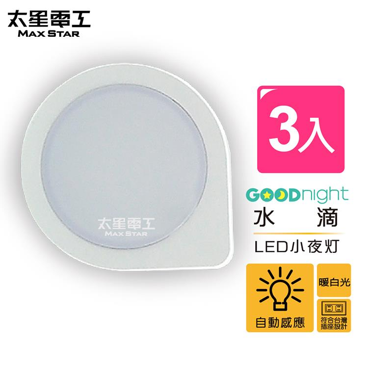【太星電工】Goodnight水滴LED光感小夜燈/暖白光(3入)