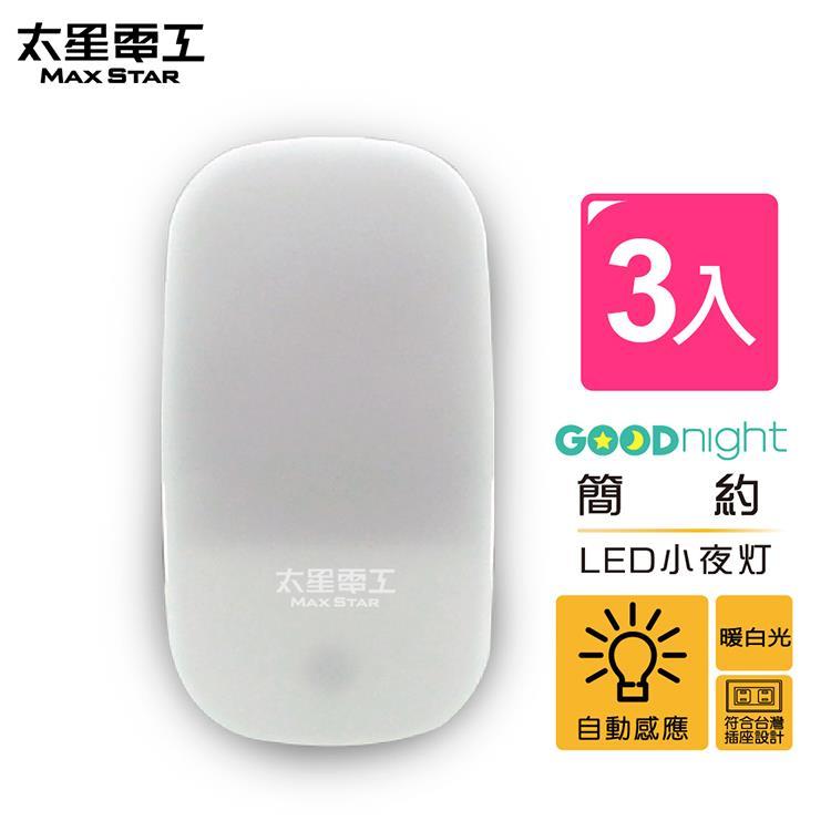 【太星電工】Goodnight簡約LED光感小夜燈/暖白光(3入)