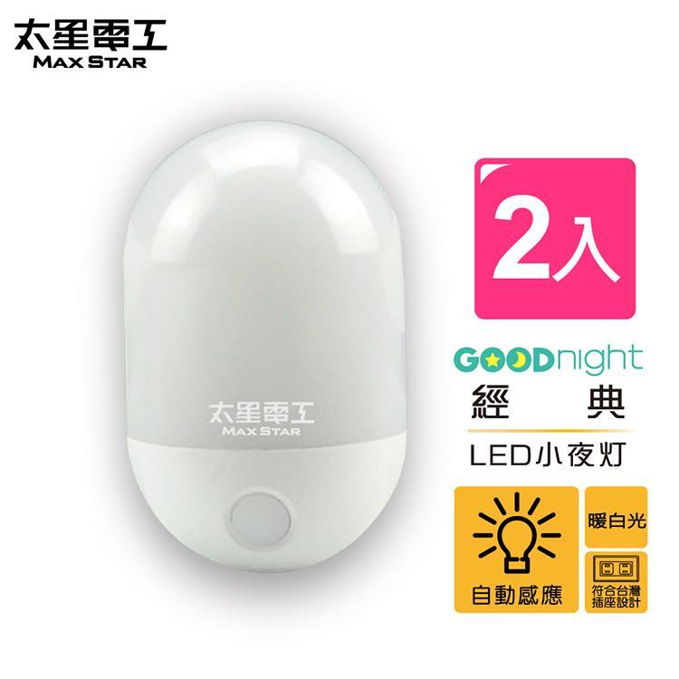 【太星電工】Goodnight經典LED光感小夜燈/暖白光(2入)
