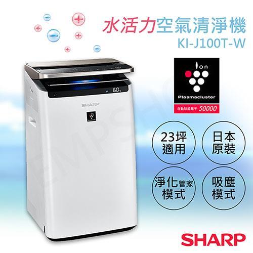 【夏普SHARP】日本原裝水活力空氣清淨機 KI-J100T-W