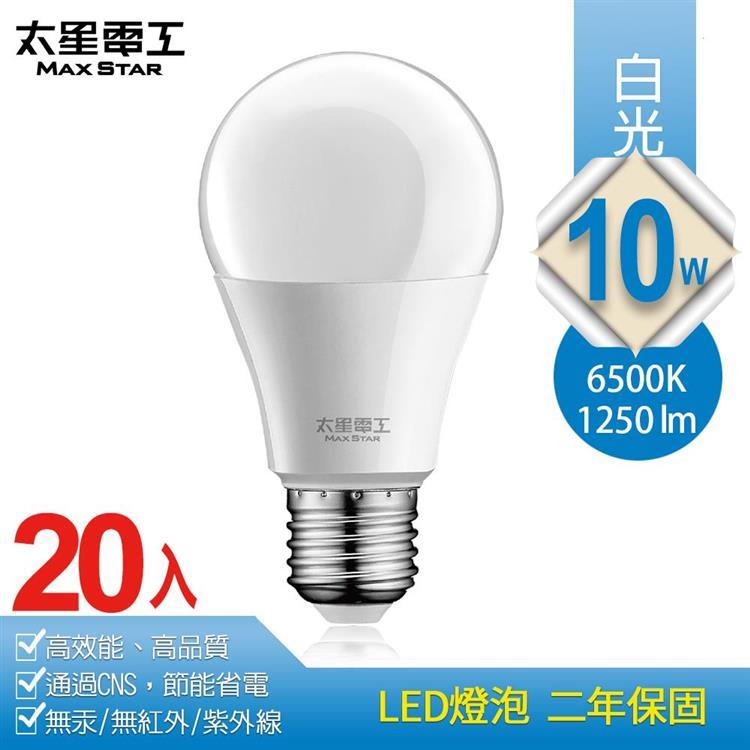 【太星電工】10W超節能LED燈泡/白光(20入)