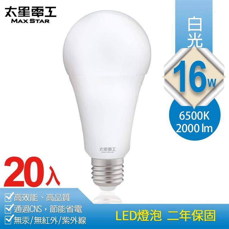 【太星電工】16W超節能LED燈泡/白光(20入)