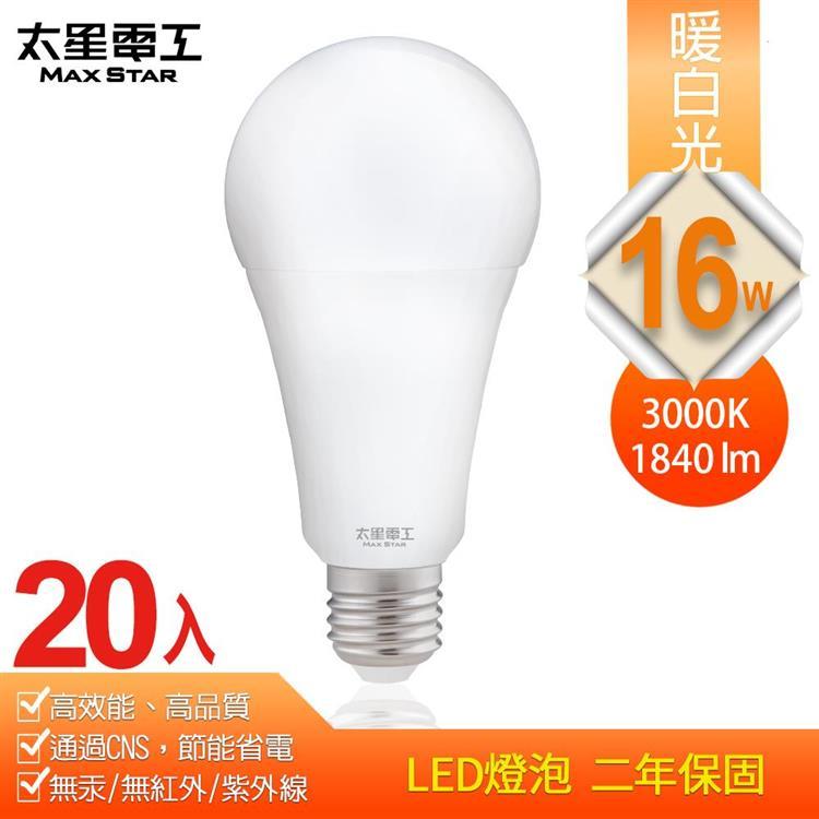 【太星電工】16W超節能LED燈泡/暖白光(20入)