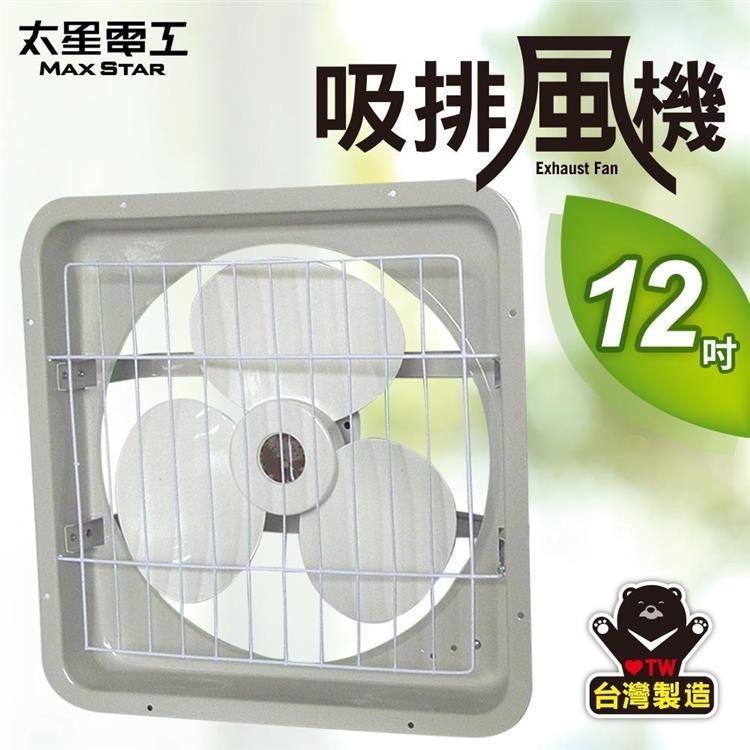【太星電工】風神12吋壁式通風扇(吸排風機)