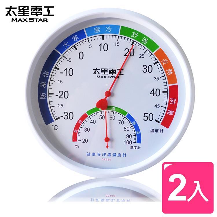【太星電工】健康管理溫濕度計(2入)