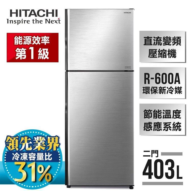 【HITACHI日立】一級節能。直流變頻403L二門冰箱RV409/星燦銀