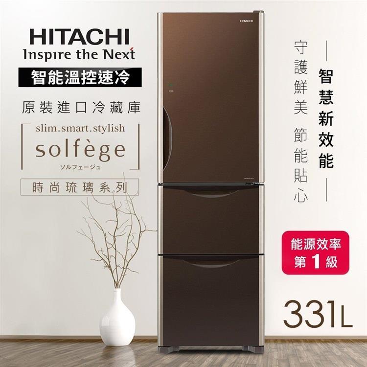 【HITACHI日立】時尚琉璃系列。331L三門電冰箱RG36B/琉璃棕