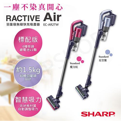 【夏普SHARP】羽量級無線快充吸塵器(標配版) EC-AR2TW