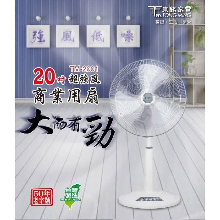 【東銘】20吋超強風商業用扇 TM-2001