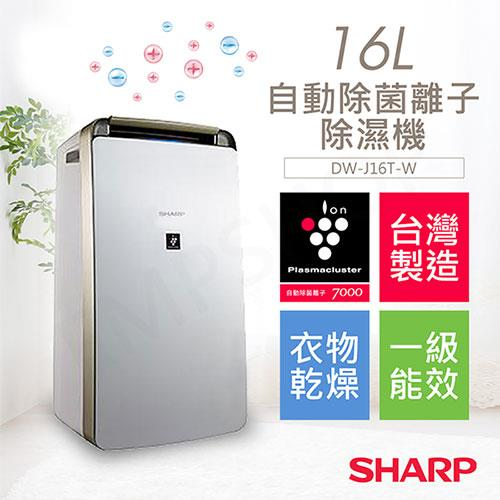 【夏普SHARP】16L自動除菌離子除濕機 DW-J16T-W