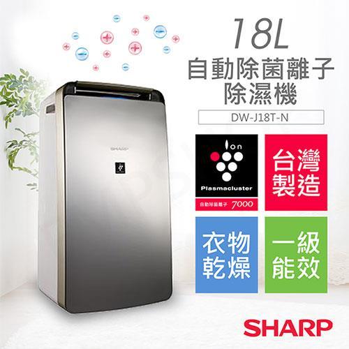 【夏普SHARP】18L自動除菌離子除濕機 DW-J18T-N