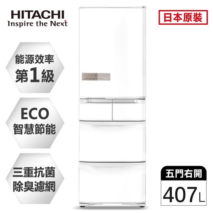 【HITACHI日立】日本原裝變頻407L五門電冰箱RS42HJ/星燦白